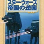 Star Wars: Teikoku no Gyakushuu | JVC - jeu StarWars