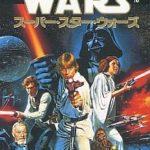 Super Star Wars | JVC - LucasArts - Avis StarWars